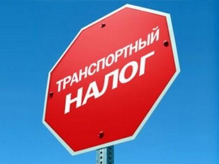 транспортный налог на авто до 100 л с