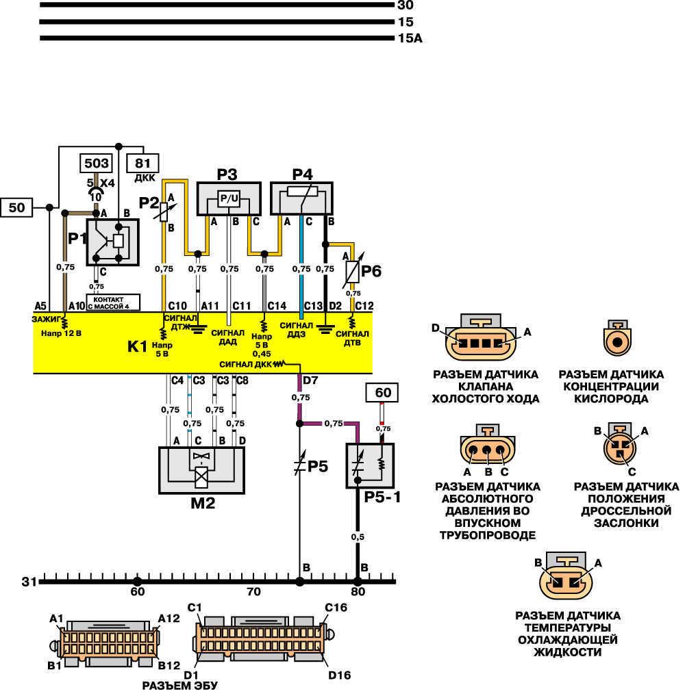 Датчик скорости ланос на схеме