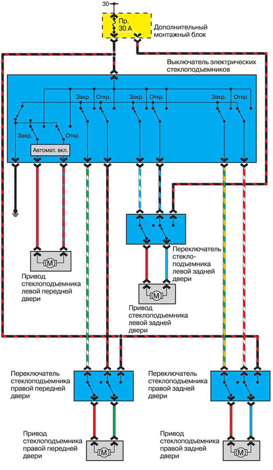 Схема на 6 кнопок стеклоподъемников