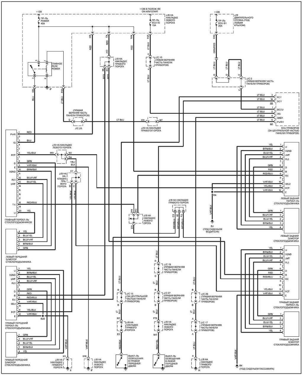Схема всей электропроводки ленд крузера 100